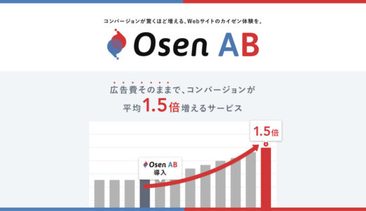 ABテストによるWebサイト改善代行サービス「Osen AB(オーセンエービー)」2018年8月8日(水)サービス提供開始