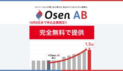 ABテストによるWebサイト改善代行サービス「Osen AB」、10月5日(金)までの申込企業限定で完全無料でABテストを実施するトライアルキャンペーンを提供